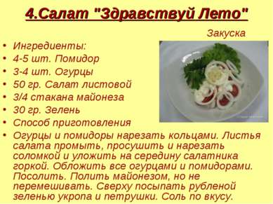 """4.Салат """"Здравствуй Лето"""" Закуска Ингредиенты: 4-5 шт. Помидор 3-4 шт. Огурцы..."""