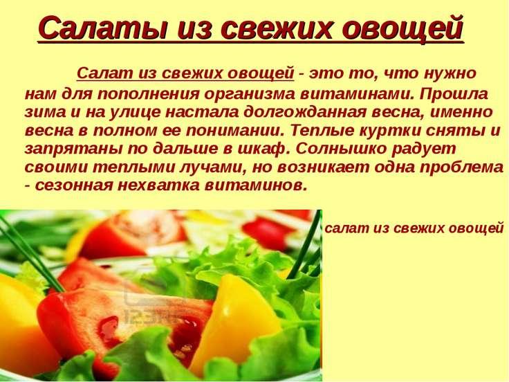 Салаты из свежих овощей Салат из свежих овощей - это то, что нужно нам для по...