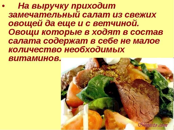 На выручку приходит замечательный салат из свежих овощей да еще и с ветчиной....