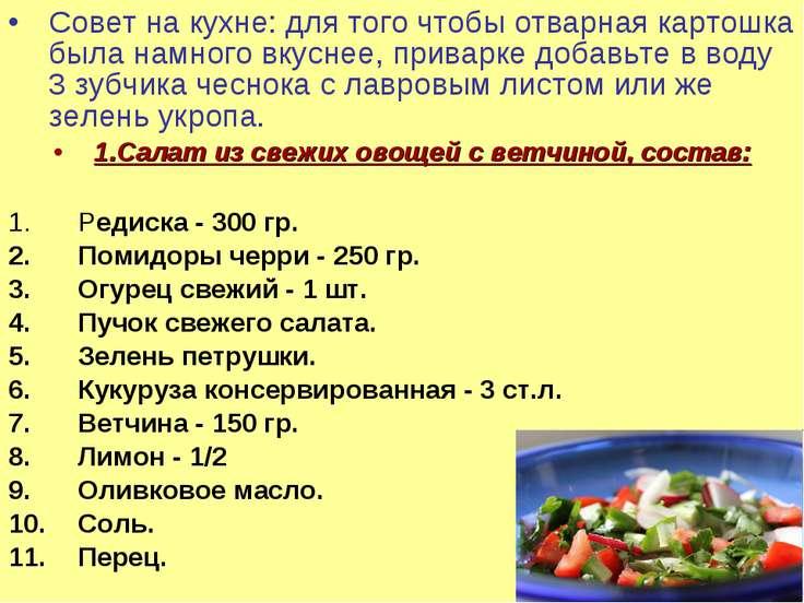 Совет на кухне: для того чтобы отварная картошка была намного вкуснее, привар...
