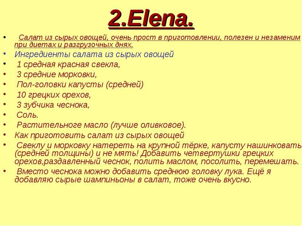 2.Elena. Салат из сырых овощей, очень прост в приготовлении, полезен и незаме...