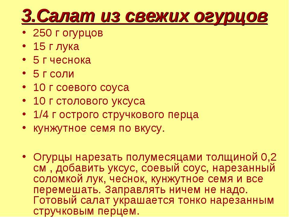 3.Салат из свежих огурцов 250 г огурцов 15 г лука 5 г чеснока 5 г соли 10 г с...