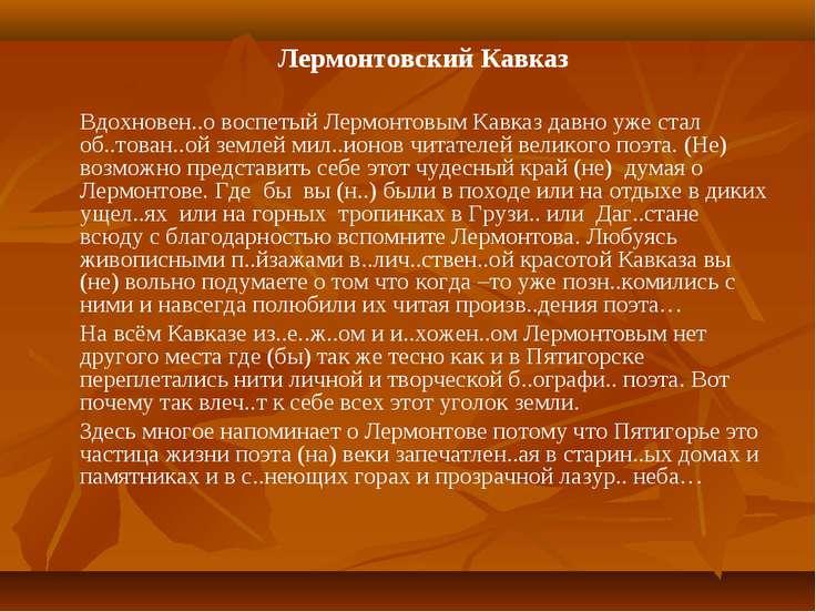 Лермонтовский Кавказ Вдохновен..о воспетый Лермонтовым Кавказ давно уже стал ...