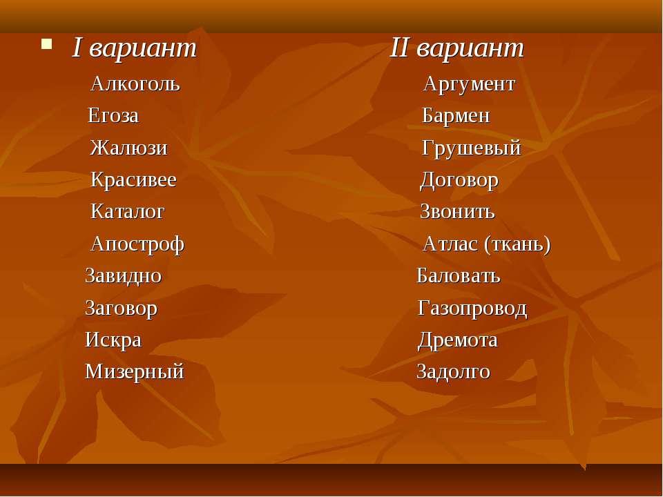 I вариант II вариант Алкоголь Аргумент Егоза Бармен Жалюзи Грушевый Красивее ...