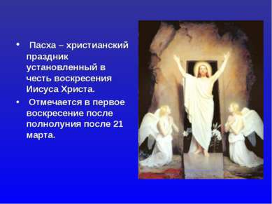 Пасха – христианский праздник установленный в честь воскресения Иисуса Христа...