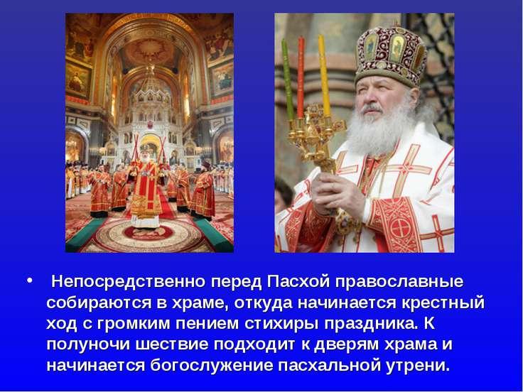 Непосредственно перед Пасхой православные собираются в храме, откуда начинает...