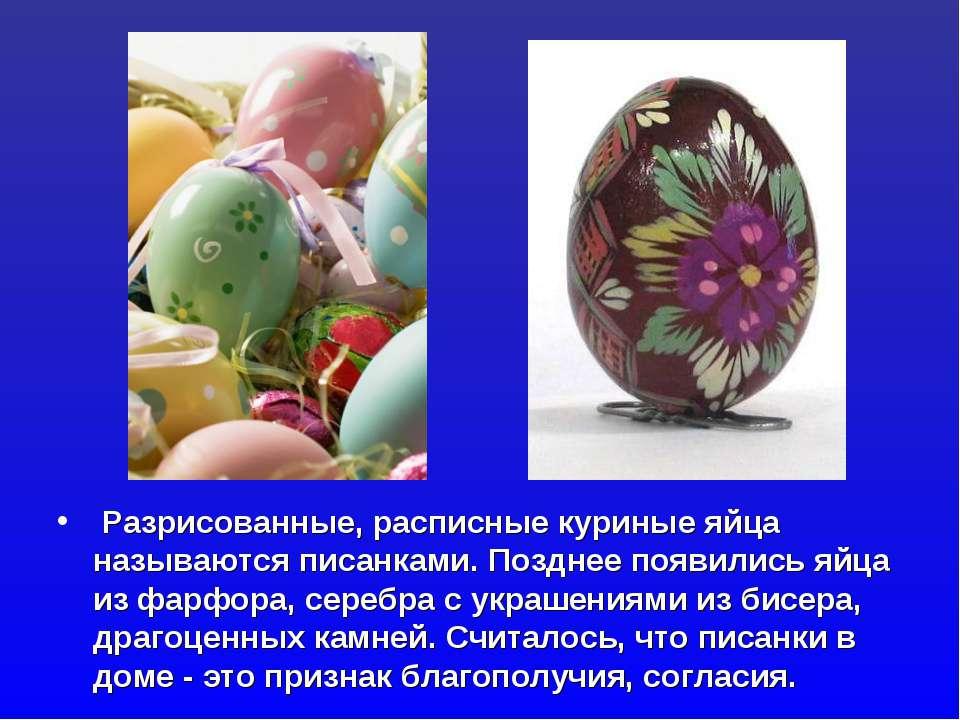 Разрисованные, расписные куриные яйца называются писанками. Позднее появились...