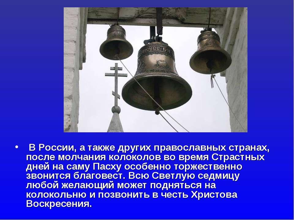 В России, а также других православных странах, после молчания колоколов во вр...