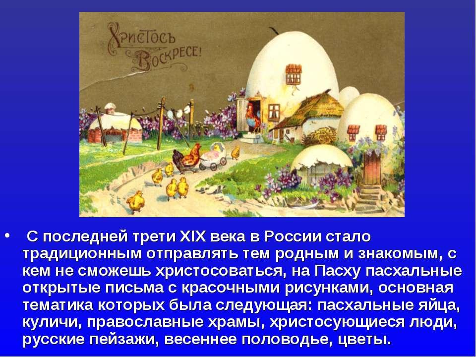 С последней трети XIX века в России стало традиционным отправлять тем родным ...