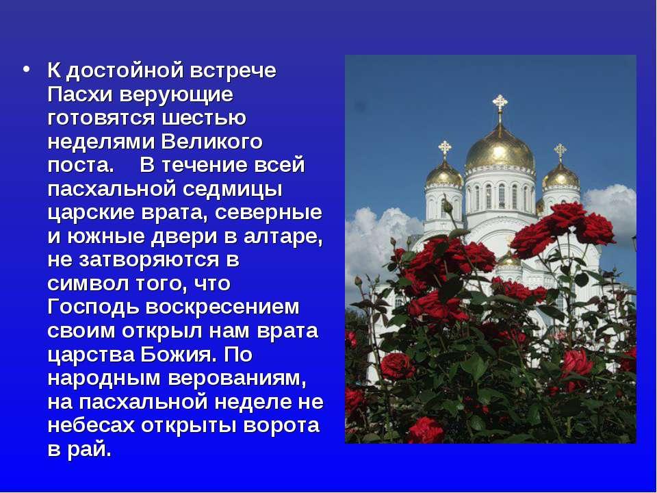 К достойной встрече Пасхи верующие готовятся шестью неделями Великого поста. ...