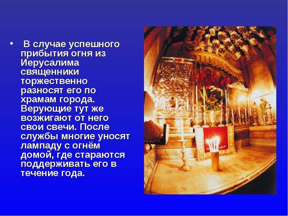 В случае успешного прибытия огня из Иерусалима священники торжественно разнос...