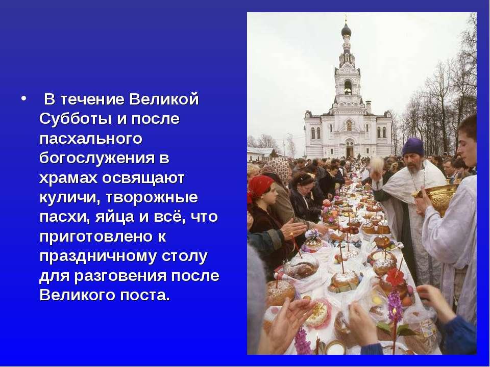 В течение Великой Субботы и после пасхального богослужения в храмах освящают ...