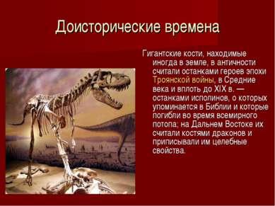 Доисторические времена Гигантские кости, находимые иногда в земле, в античнос...