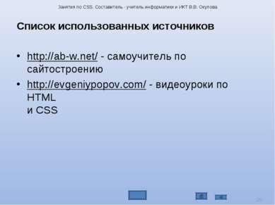 Список использованных источников http://ab-w.net/ - самоучитель по сайтострое...