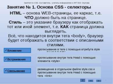 Занятие № 1. Основа CSS - селекторы HTML – основа WEB-страницы, ее каркас, т....