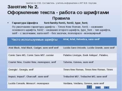 Правила Гарнитура Шрифта font-family:font1, font2, type_font; По умолчанию га...