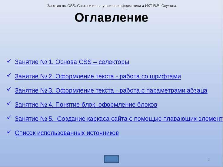 Оглавление  Занятие № 1. Основа CSS – селекторы Занятие № 2. Оформление текс...
