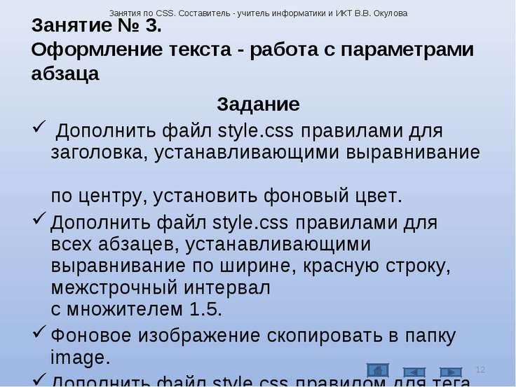 Занятие № 3. Оформление текста - работа с параметрами абзаца Задание Дополни...