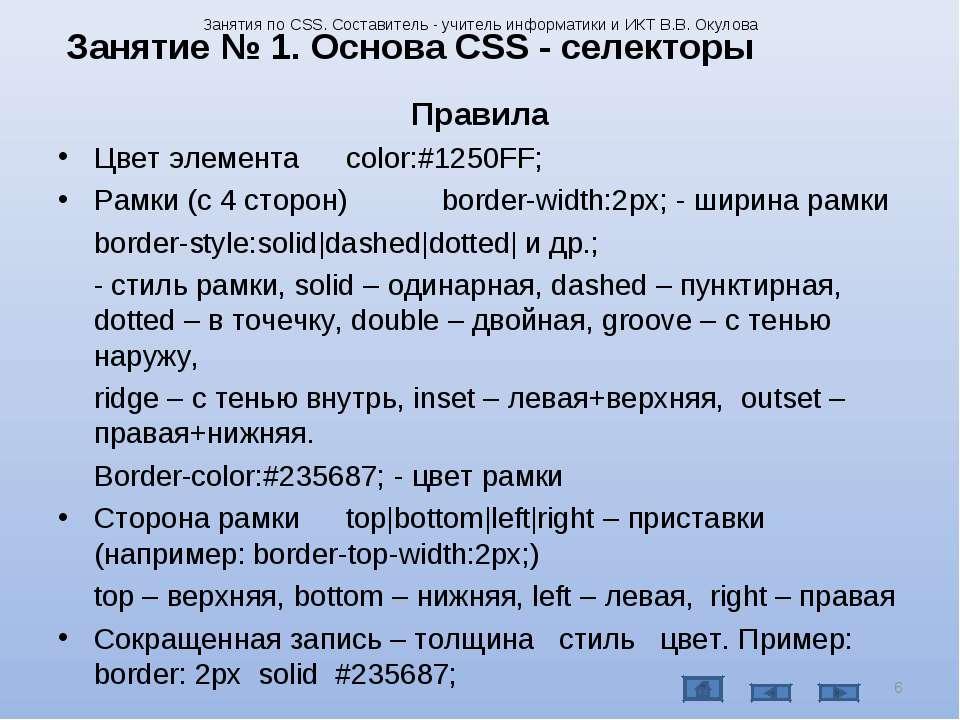Правила Цвет элемента color:#1250FF; Рамки (с 4 сторон) border-width:2px; - ш...