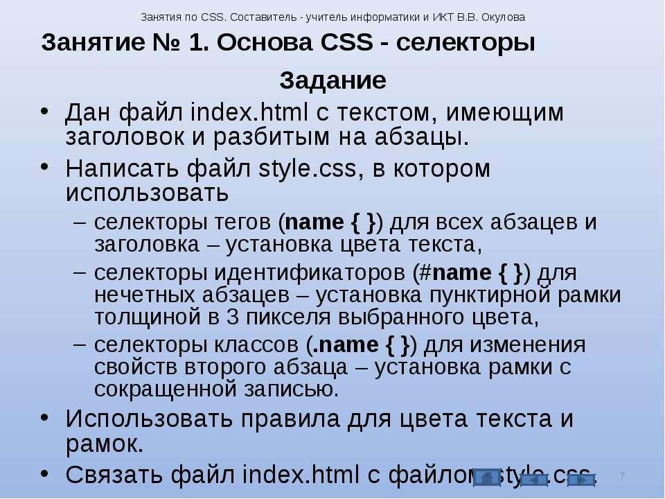 Задание Дан файл index.html с текстом, имеющим заголовок и разбитым на абзацы...