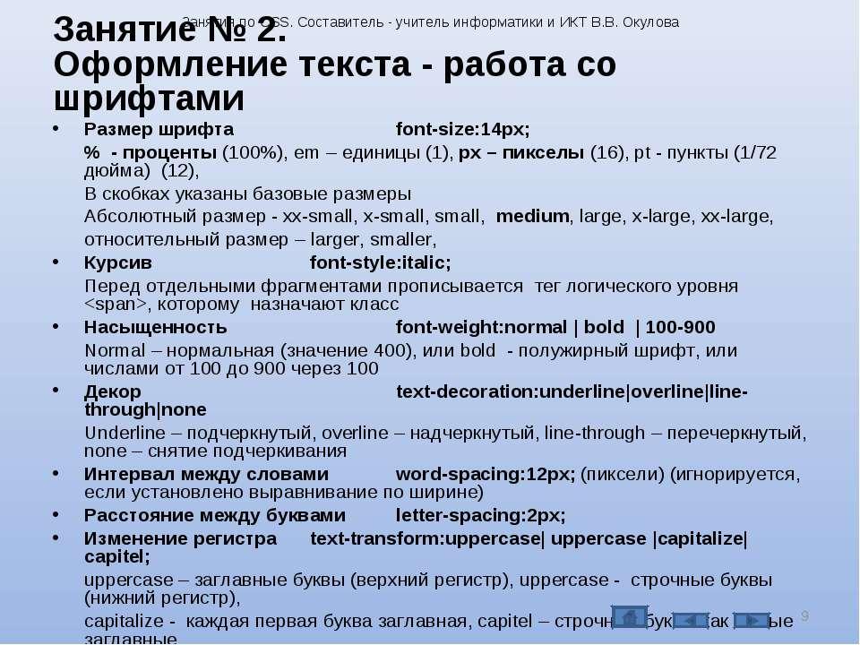Размер шрифта font-size:14px; % - проценты (100%), em – единицы (1), px – пик...