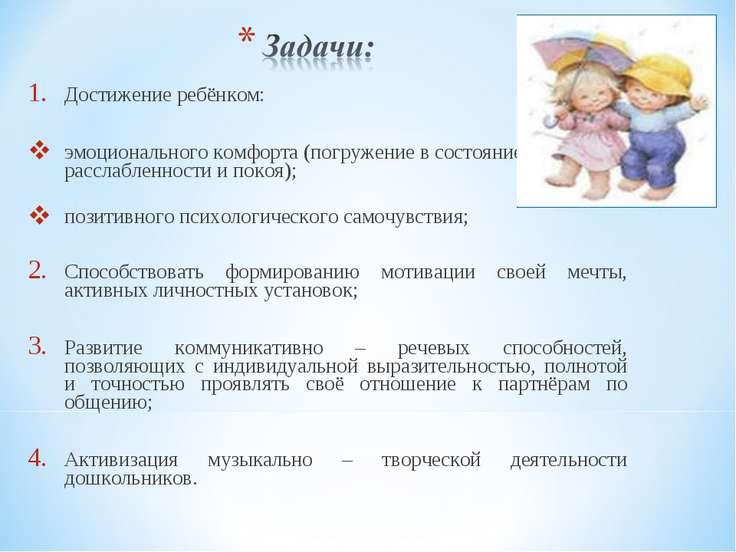 Достижение ребёнком: эмоционального комфорта (погружение в состояние расслабл...