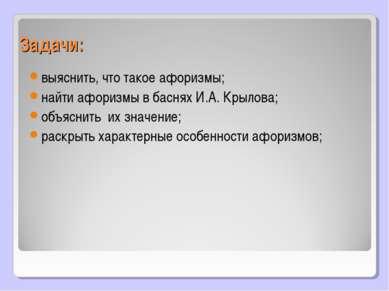Задачи: выяснить, что такое афоризмы; найти афоризмы в баснях И.А. Крылова; о...