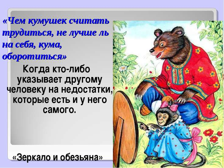 «Чем кумушек считать трудиться, не лучше ль на себя, кума, оборотиться» Когда...