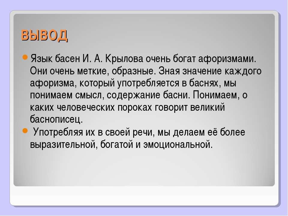 ВЫВОД Язык басен И. А. Крылова очень богат афоризмами. Они очень меткие, обра...
