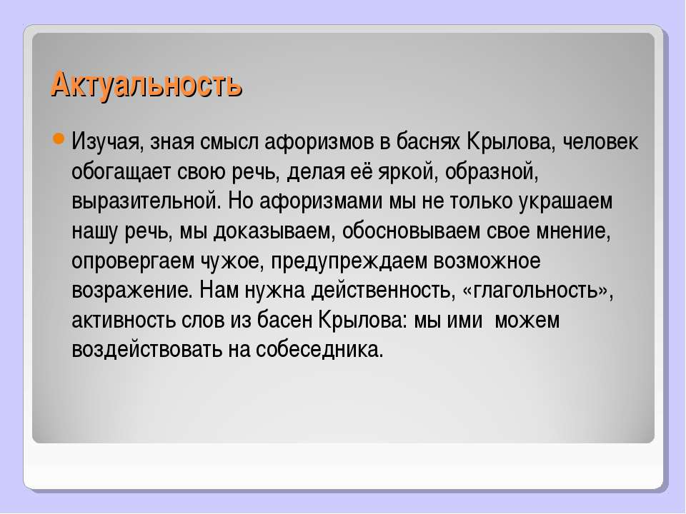 Актуальность Изучая, зная смысл афоризмов в баснях Крылова, человек обогащает...