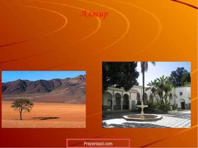 Алжир Prezentacii.com