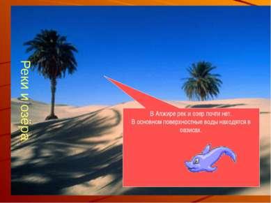 Реки и озёра В Алжире рек и озер почти нет. В основном поверхностные воды нах...