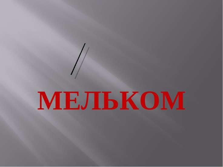 МЕЛЬКОМ