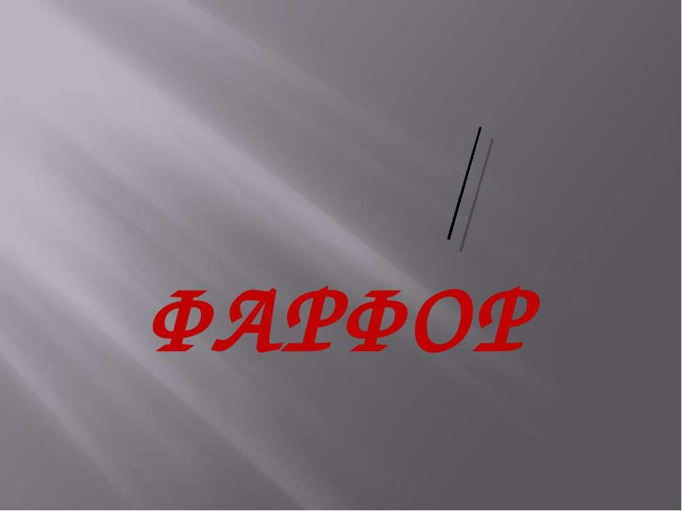 ФАРФОР
