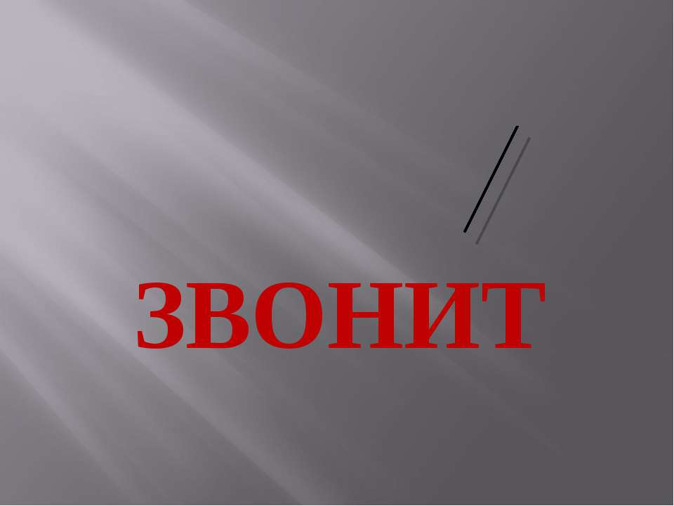 ЗВОНИТ