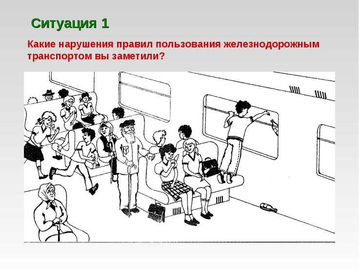 Какие нарушения правил пользования железнодорожным транспортом вы заметили? С...