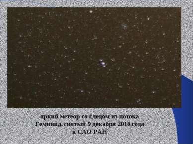 яркий метеор со следом из потока Геминид, снятый 9 декабря 2010 года в САО РАН