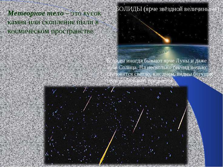 Метеорное тело – это кусок камня или скопление пыли в космическом пространств...