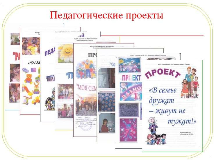 Педагогические проекты