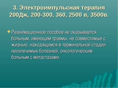 3. Электроимпульсная терапия 200Дж, 200-300, 360, 2500 в, 3500в. Реанимационн...