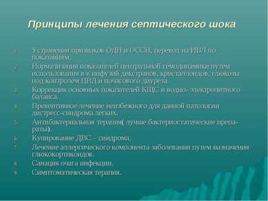 Принципы лечения септического шока Устранения признаков ОДН и ОССН, перевод н...