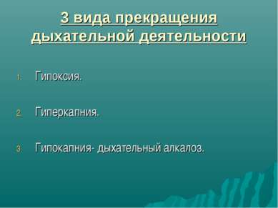 3 вида прекращения дыхательной деятельности Гипоксия. Гиперкапния. Гипокапния...