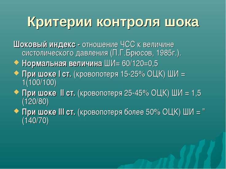 Критерии контроля шока Шоковый индекс - отношение ЧСС к величине систолическо...