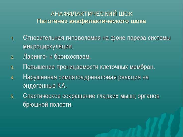 АНАФИЛАКТИЧЕСКИЙ ШОК Патогенез анафилактического шока Относительная гиповолем...