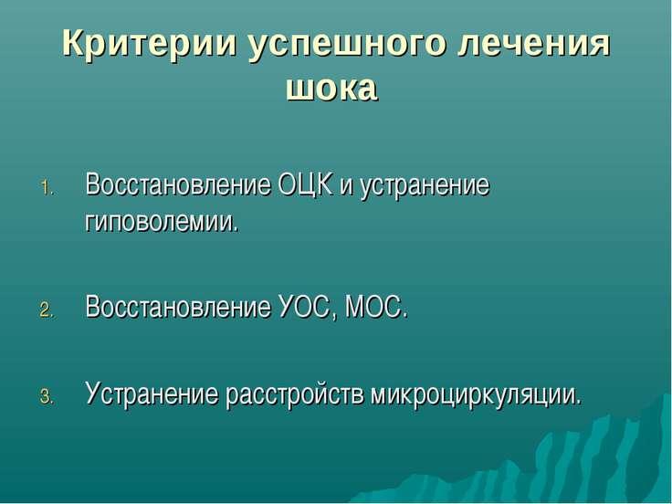 Критерии успешного лечения шока Восстановление ОЦК и устранение гиповолемии. ...
