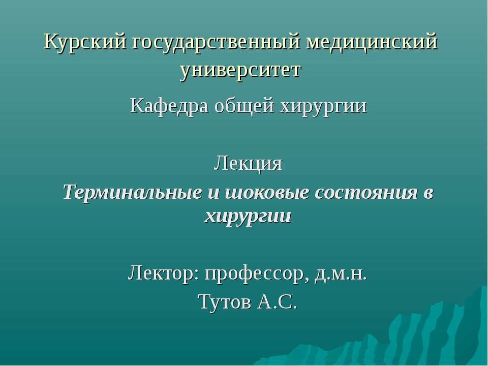 Курский государственный медицинский университет Кафедра общей хирургии Лекция...