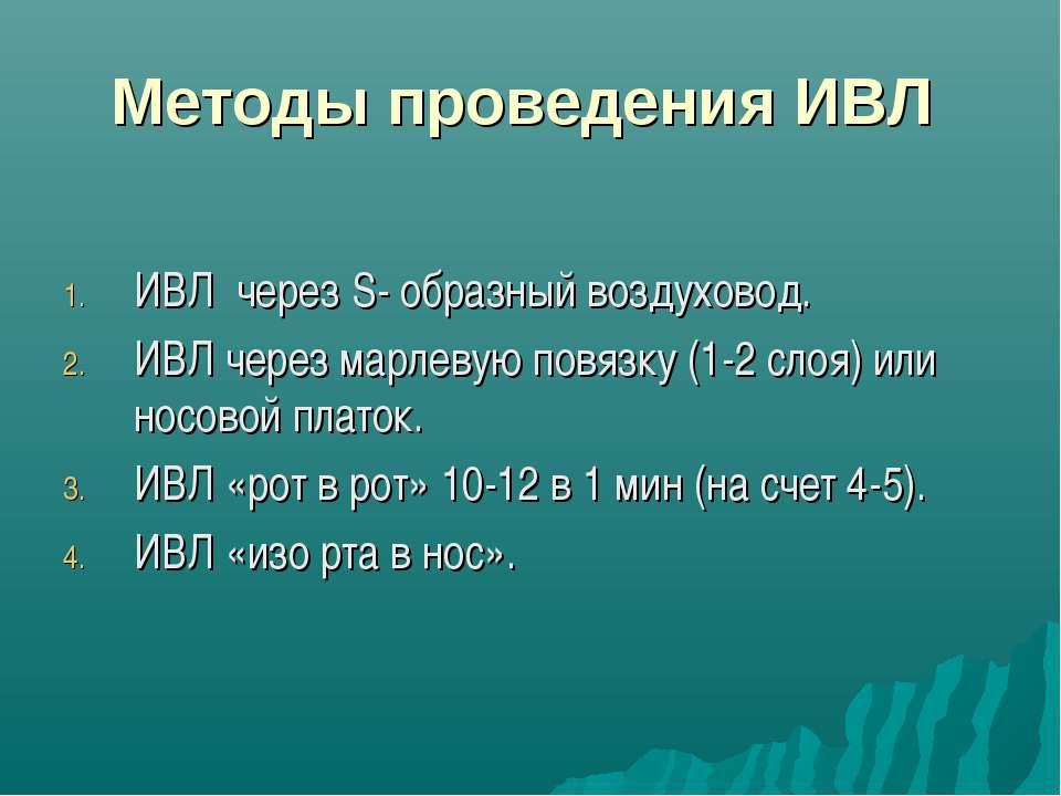 Методы проведения ИВЛ ИВЛ через S- образный воздуховод. ИВЛ через марлевую по...