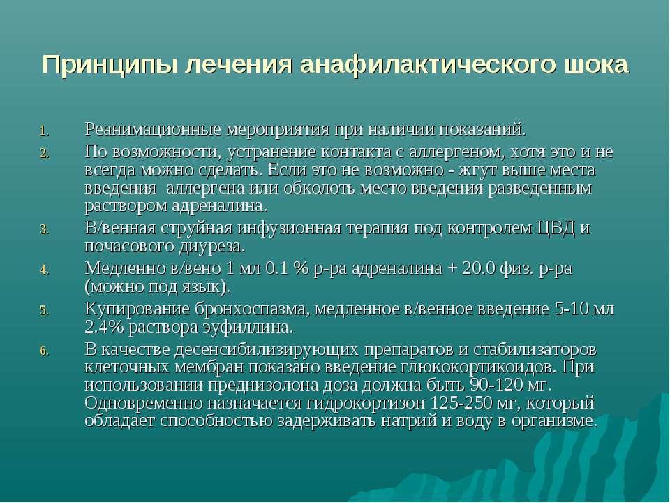 Принципы лечения анафилактического шока Реанимационные мероприятия при наличи...