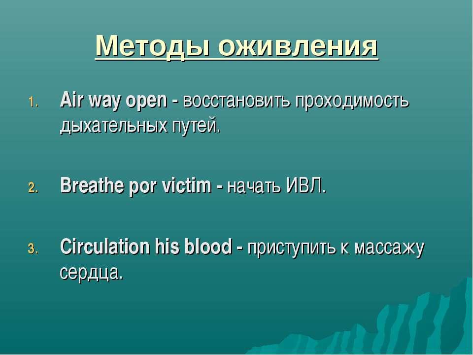 Методы оживления Air way open - восстановить проходимость дыхательных путей. ...