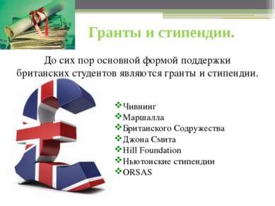 Гранты и стипендии. До сих пор основной формой поддержки британских студентов...
